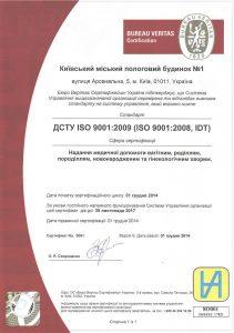Отримання сертифікату відповідності міжнародного стандарту ISO 9001:2008 та гармонізованого стандарту ДСТУ ISO 9001:2009